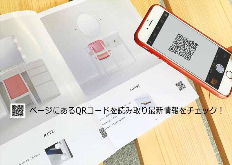 ドレッサー無料カタログ 鏡台カタログ 女優ミラーカタログ 無料