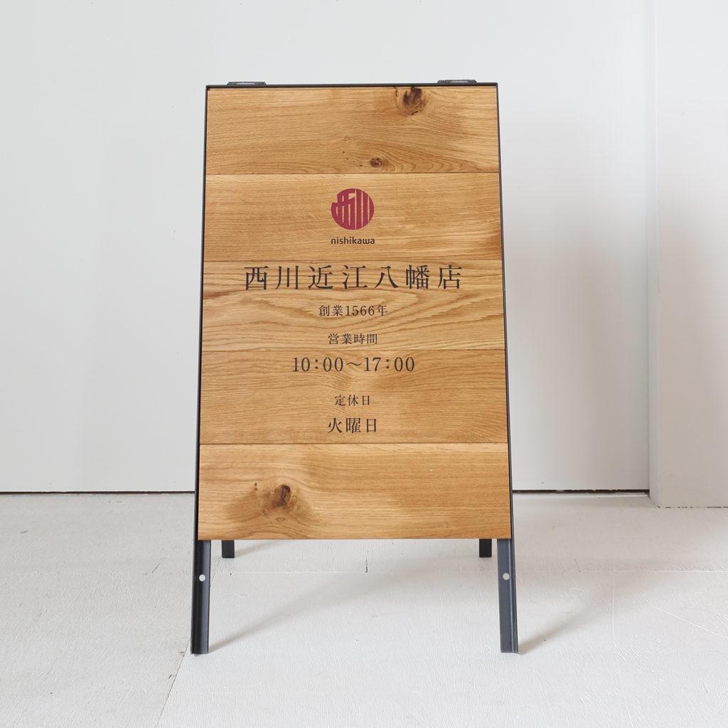 ショップ看板 看板製作 A型折りたたみ看板