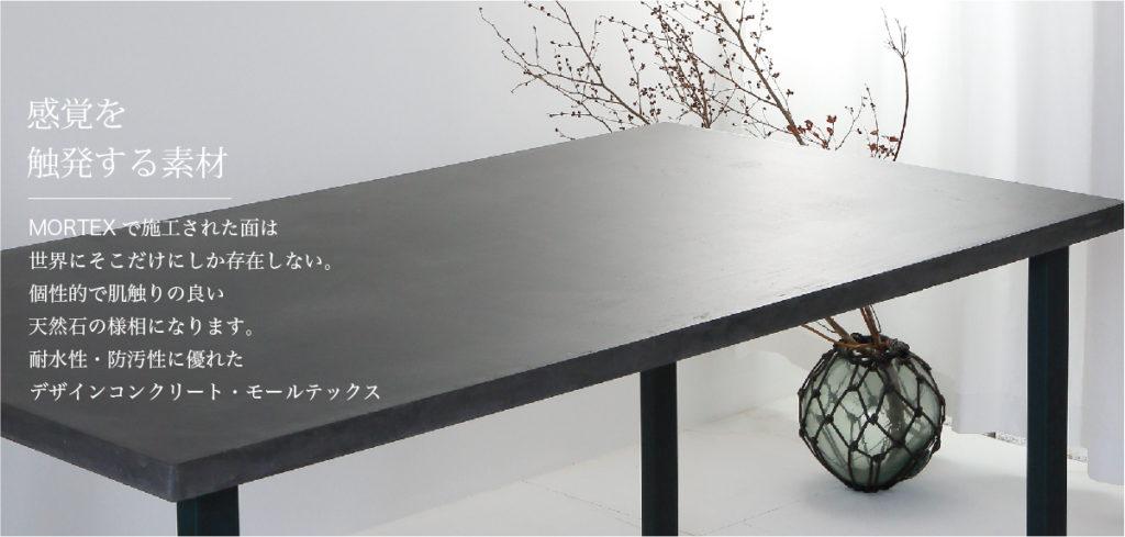 モールテックスのダイニングテーブル BM59ダークグレー
