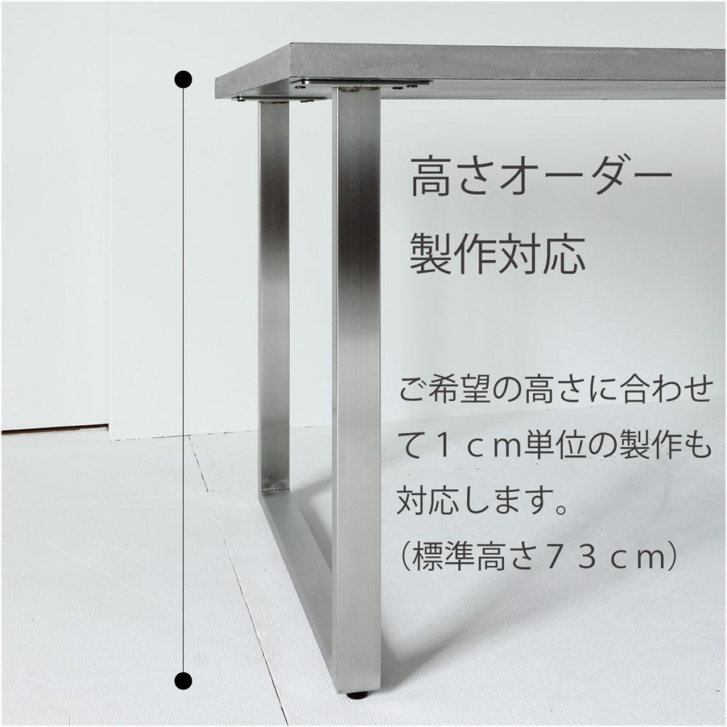 モールテックスのテーブル脚もサイズオーダーできます。