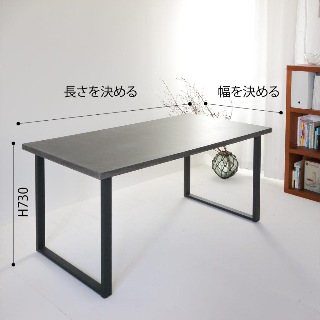 モールテックスダイニングテーブルのサイズオーダーを検討中ならこちら。